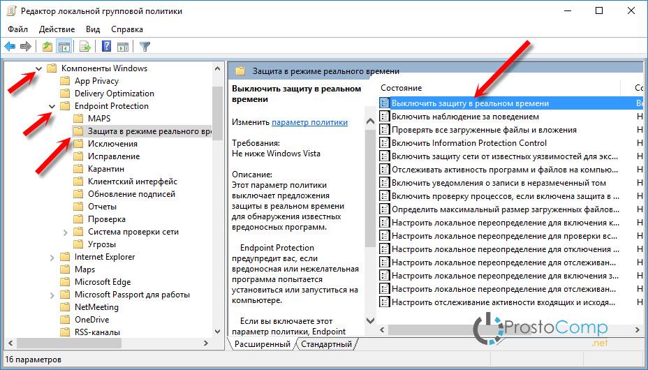 Отключение Windows Defende через редактор групповой политики
