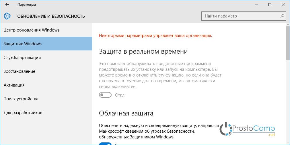 Неактивное управление защитником Windows в параметрах