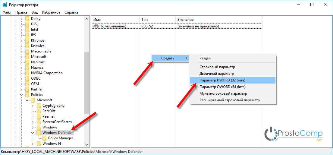 Отключение защитника Windows через реестр