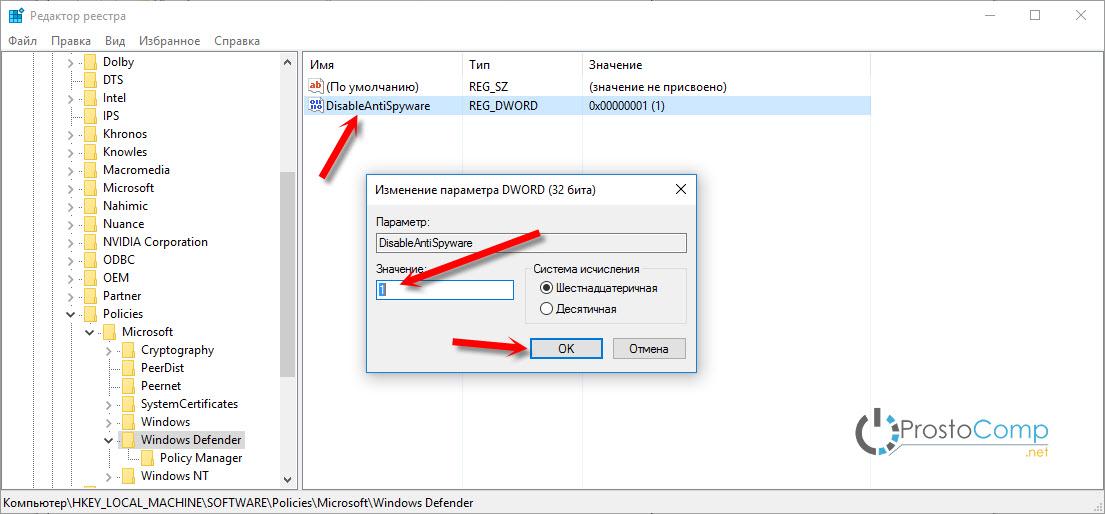 Полное отключение Защитника в реестре Windows 10