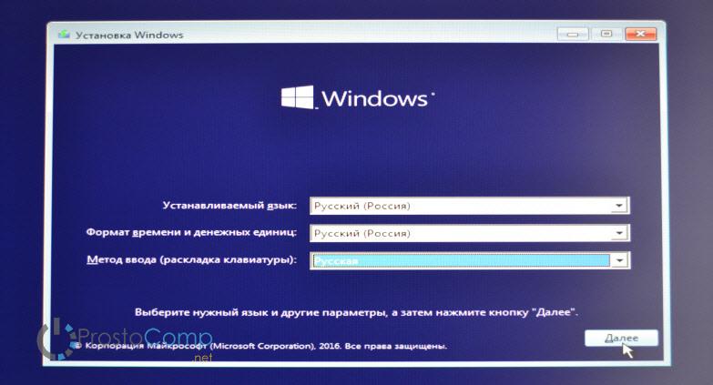 Указываем язык Windows 10