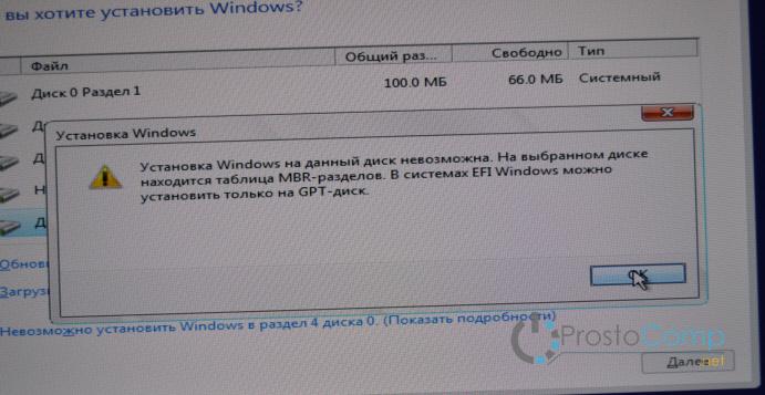 Не устанавливается Windows 10 на MBR-раздел (EFI)