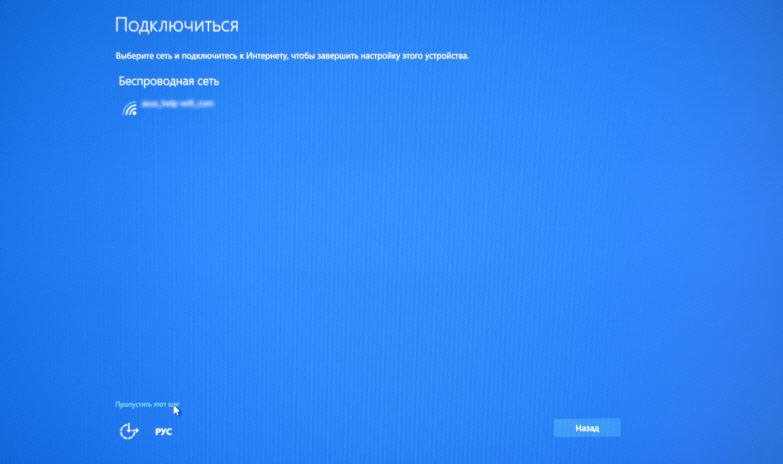 Windows 10: подключение к Wi-Fi в процессе установки