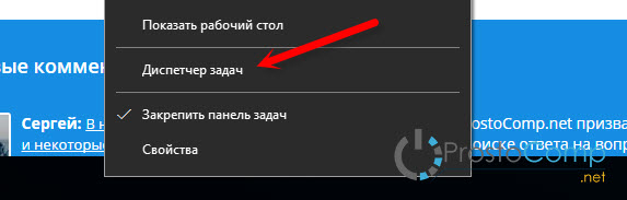 """Диспетчер задач"" в Windows 10"
