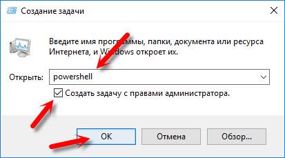 Запуск powershell в Windows 10