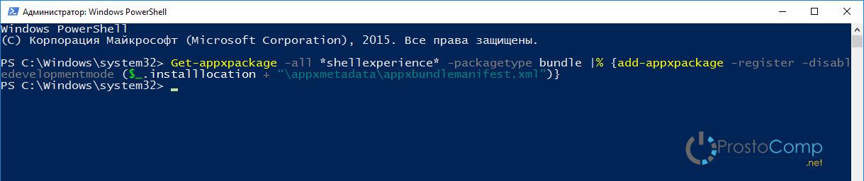 """Перерегистрация меню """"Пуск"""" в Windows 10"""