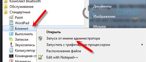 Блокировка сайтов через файл hosts