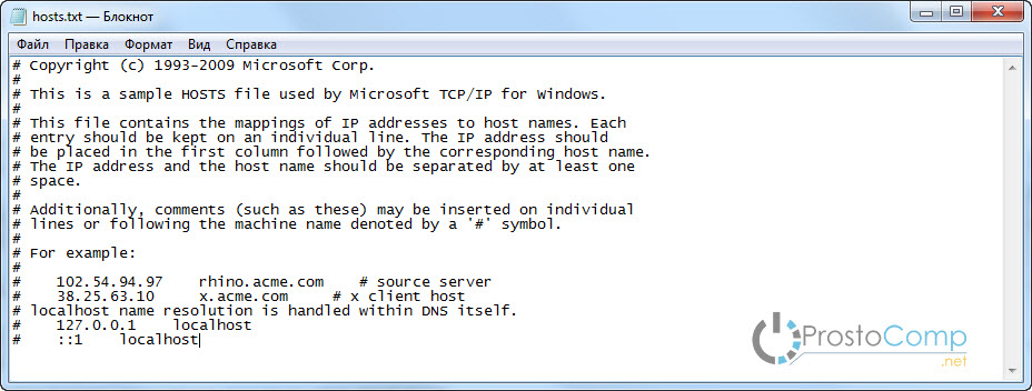 Стандартный файл hosts в Windows 7