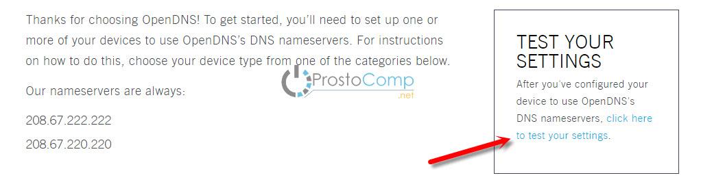 Проверка OpenDNS