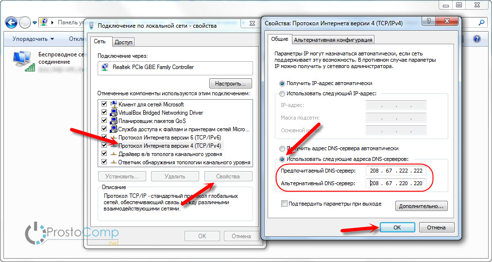 Блокировка сайта через OpenDNS
