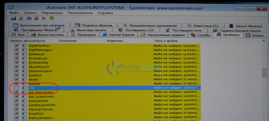 "Синий экран в Windows 7 из-за ""ETD.sys"""