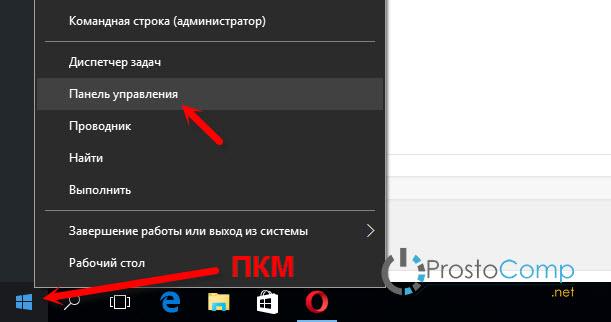 Windows 10: вход в панель управления через меню пуск