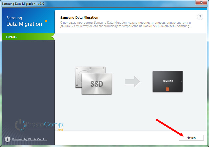 Переносим Windows 7 на SSD программой Samsung Data Migration