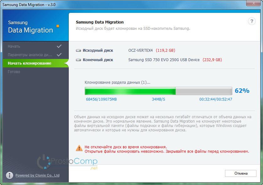 Как клонировать жесткий диск на SSD накопитель
