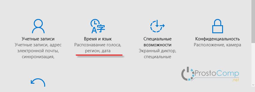 Настройки «Время и язык» в Windows 10