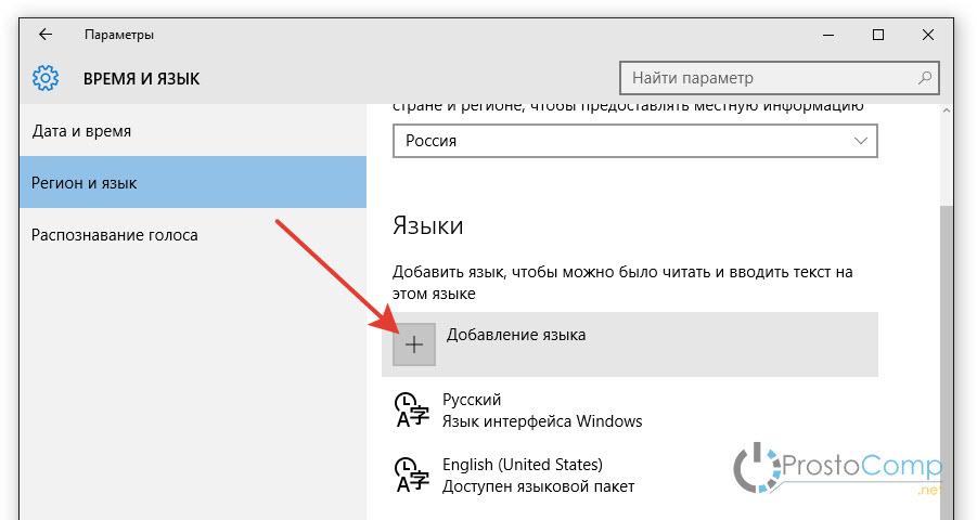 Добавление языка раскладки клавиатуры в Windows 10