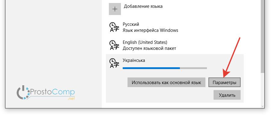 Windows 10: установка языкового пакета