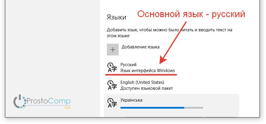 Выбор основного языка системы и раскладки