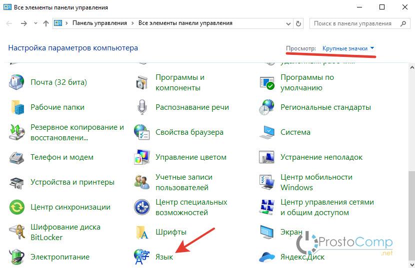 Windows 10: настройка раскладки и языков