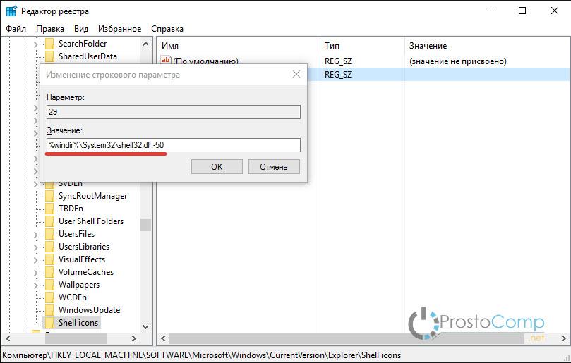 Новый параметр реестра Windows 10 для отключения стрелок в значках ярлыков