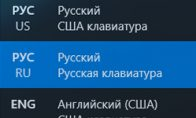 Лишний язык переключения раскладки в Windows 10