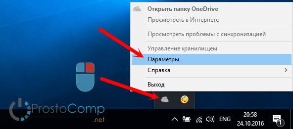 OneDrive в Windows 10: как отключить и убрать иконку