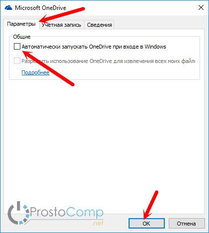 Убираем OneDrive с автозагрузки в Windows 10