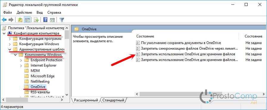 Запретить использование OneDrive для хранения файлов