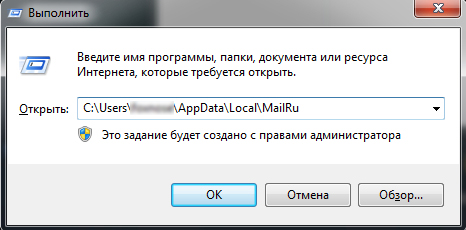 Полное удаление браузера MailRu