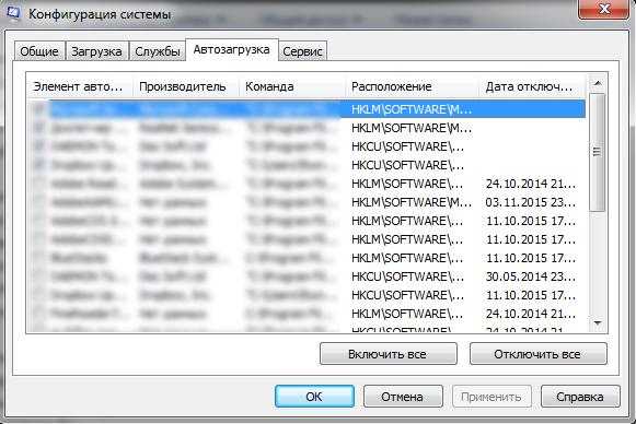 Как убрать «MailRuUpdater» с автозагрузки