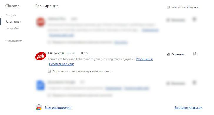 Как удалить Ask Toolbar с браузера Хром