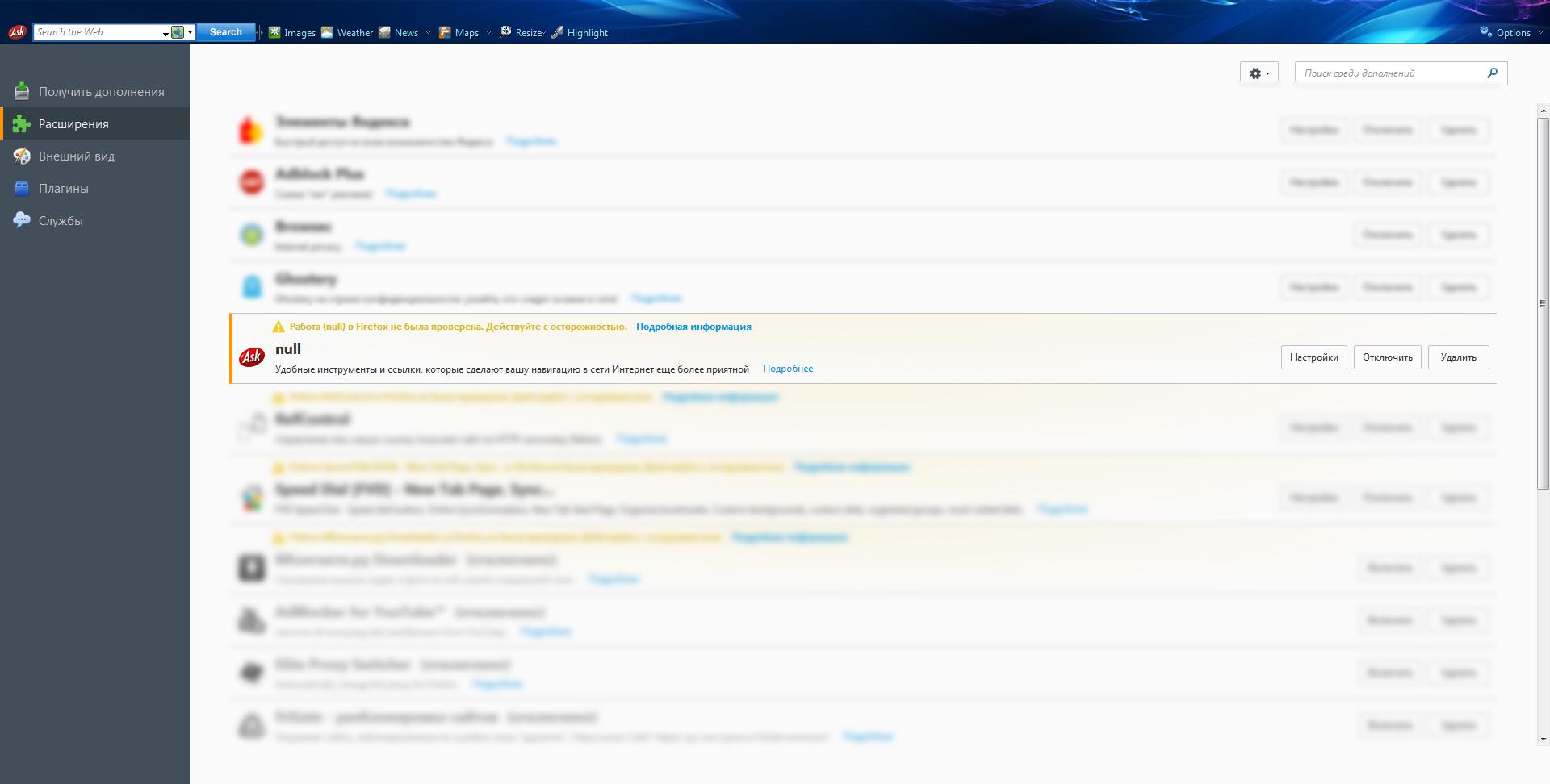 Удаление Ask Toolbar с Mozilla Firefox