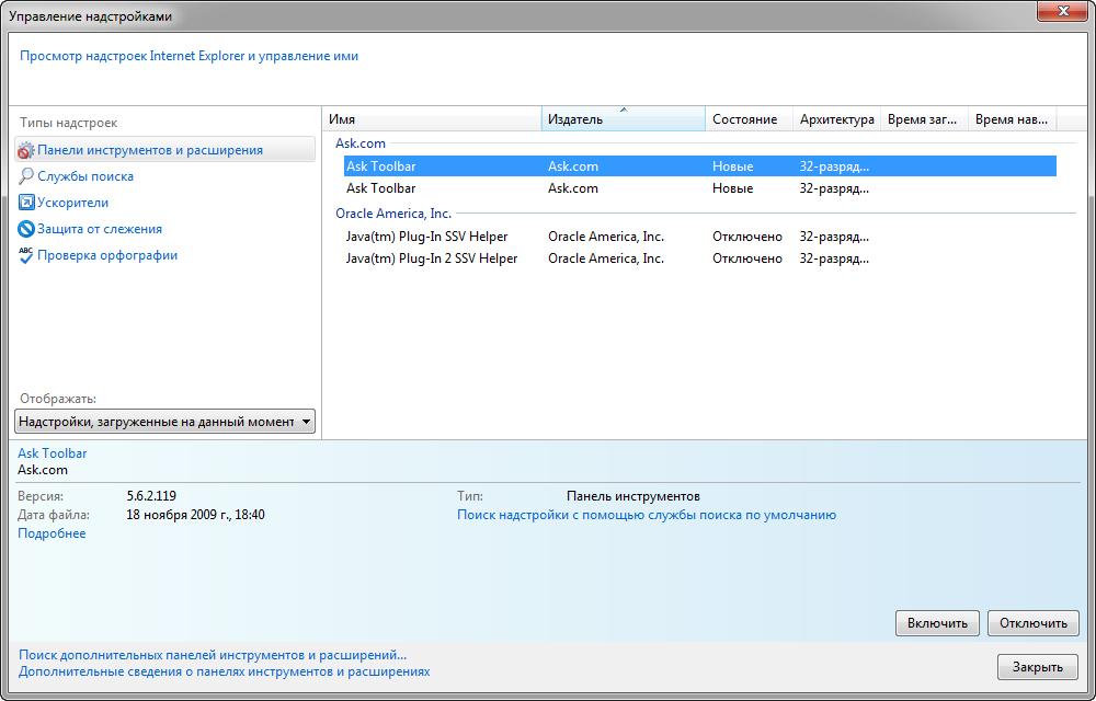 Убираем Ask Toolbar с браузера Internet Explorer