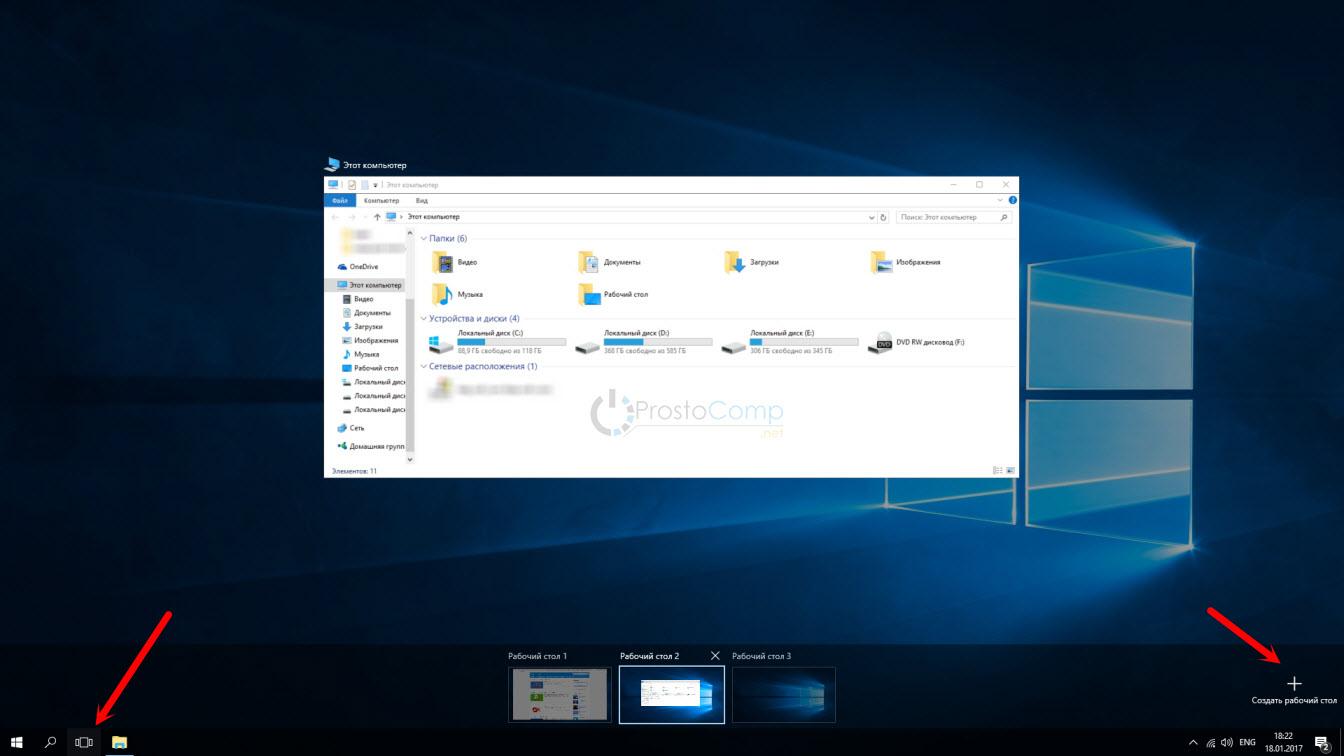 Как создать рабочий стол в Windows 10