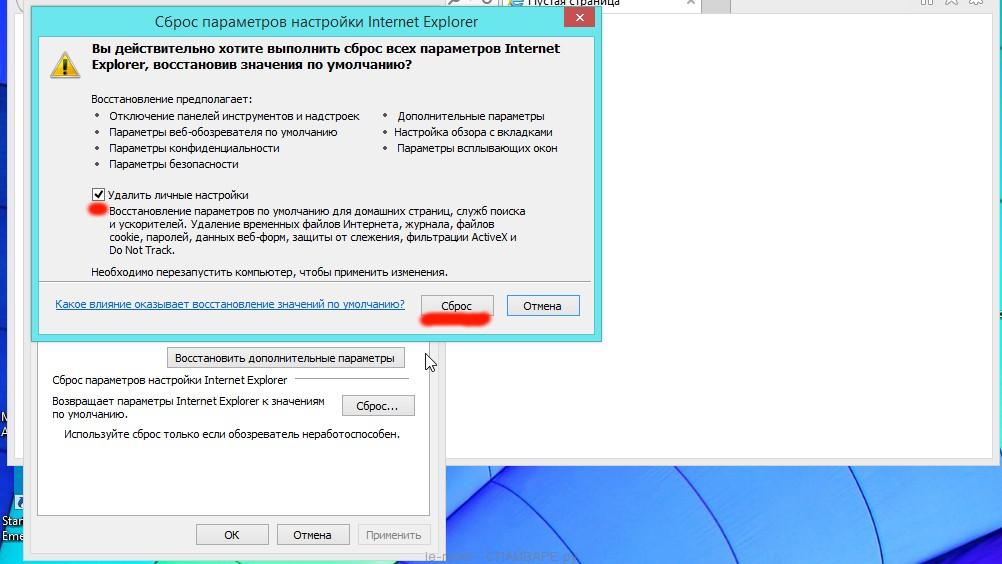 Очистка истории в Internet Explorer