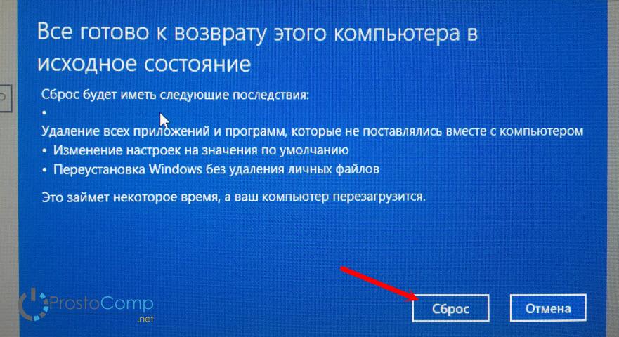 Сброс настроек Windows 10 к заводским