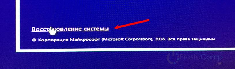 Восстановление Windows 10 с загрузочного диска
