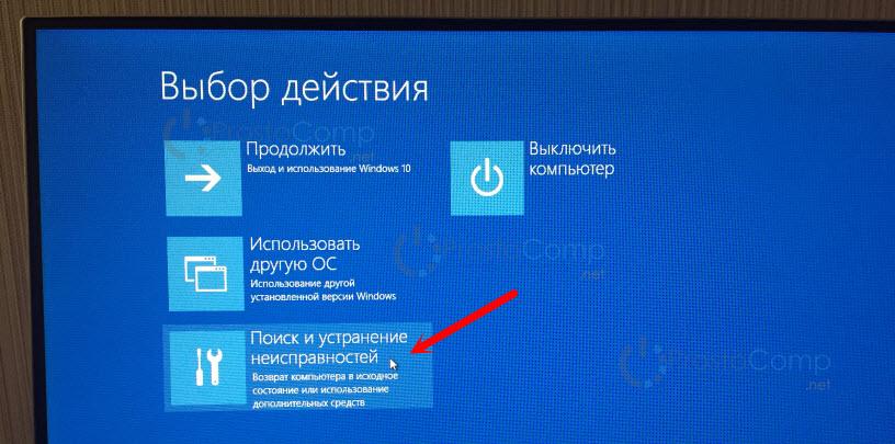 безопасный режим Windows 10 при включении компьютера