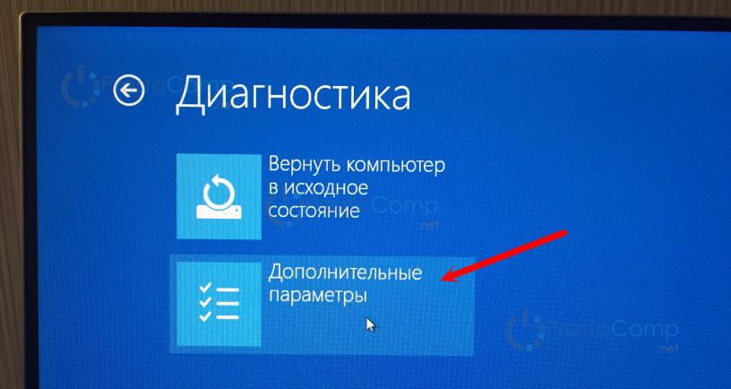 Дополнительные параметры при загрузке Windows 10