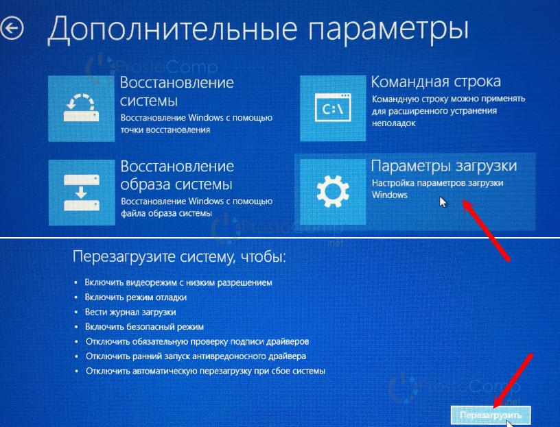 Особые параметры загрузки Windows 10 с безопасным режимом