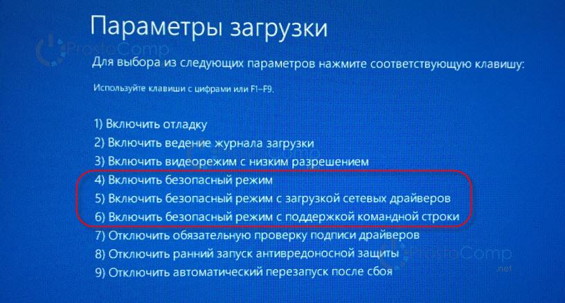 Варианты загрузки Windows 10: с поддержкой сетевых драйверов и командной строки