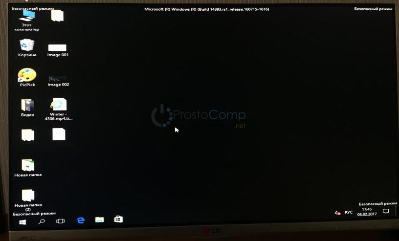 Windows 10 в безопасном режиме