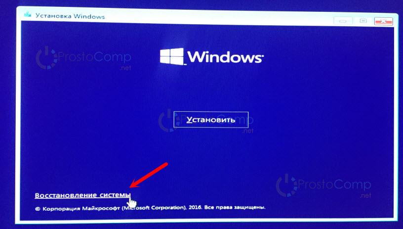 Windows 10: загрузка в безопасном режиме через БИОС