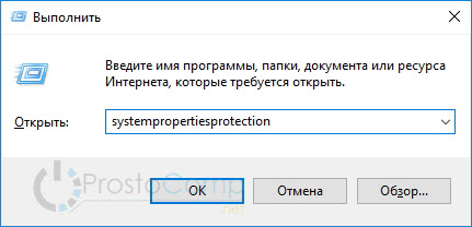 Команда systempropertiesprotection