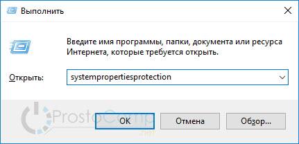 Команда systempropertiesprotection