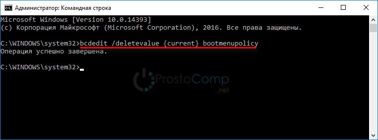 """Активируем меню с вариантами загрузки """"F8"""" в Windows 10"""