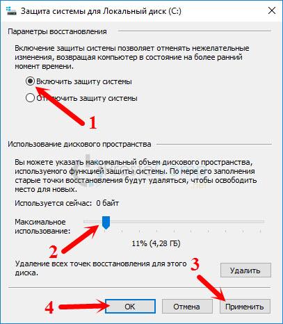 Настройка точек восстановления в Windows 10