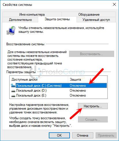 Настройка восстановления системы Windows 10 для локального диска C