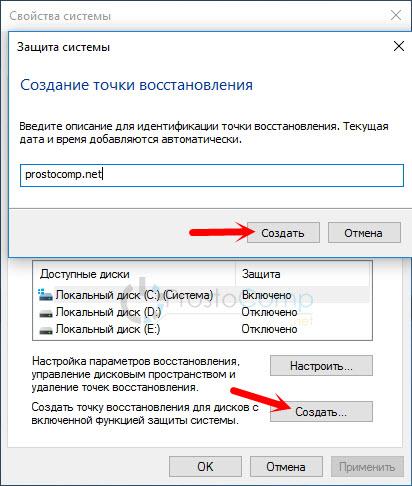 Создаем точку восстановления Windows 10 в ручном режиме