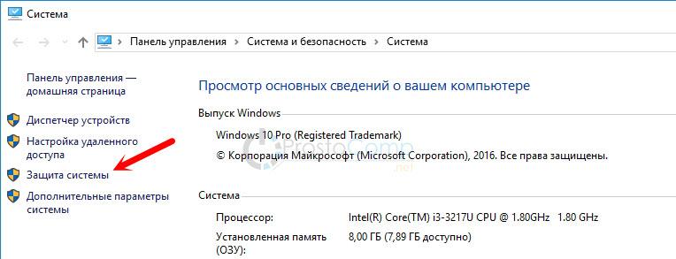 Защита системы в Windows 10